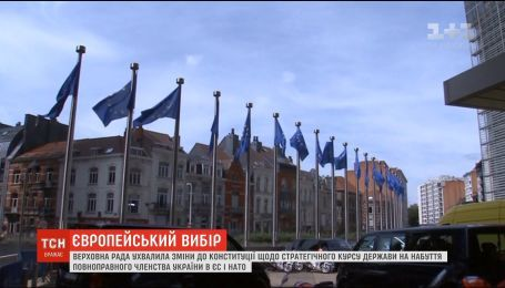Рада підтримала курс на членство в ЄС і НАТО