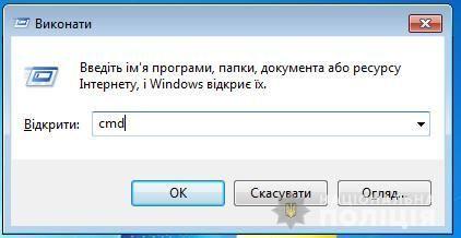 На Львівщині копи викрили хакера_4