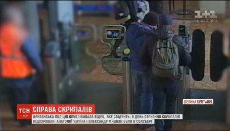 Отравление Скрипалей: британская полиция показала доказательства пребывания Чепиги и Мишкина в Солсбери
