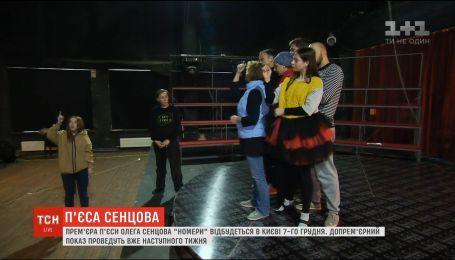 У столиці покажуть виставу про антиутопічний світ за мотивами п'єси Сенцова