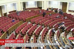 После ночного принятия бюджета депутаты не смогли собраться на заседание Рады