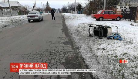 На Днепропетровщине пьяный за рулем сбил беременную женщину и ребенка