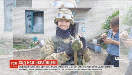 Итальянский суд провел заседание по делу украинского военного Виталия Маркова