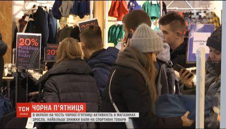 Чорна п'ятниця по-українськи: ТСН перевірила, чи є ажіотаж в магазинах