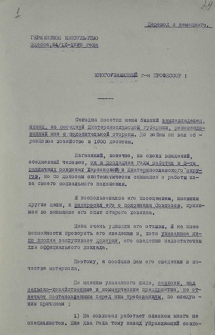 Голодомор документи_4
