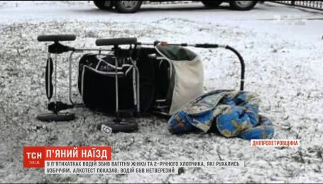 В Пятихатках пьяный водитель сбил беременную женщину и 2-летнего мальчика