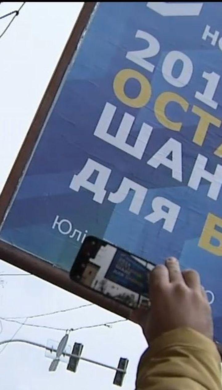 Политический троллинг. В столице появились бигборды с портретами Тимошенко и насмешливыми лозунгами
