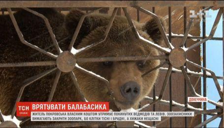 В Донецкой области волонтеры добиваются расформирования стихийного зоопарке