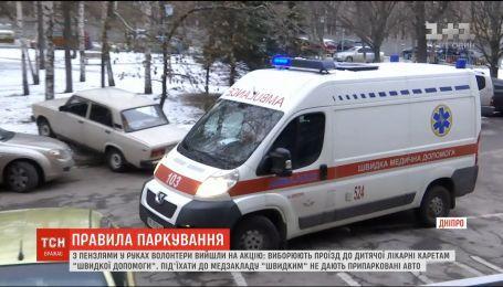 В Днепре волонтеры боролись за парковочные места возле областной детской больницы