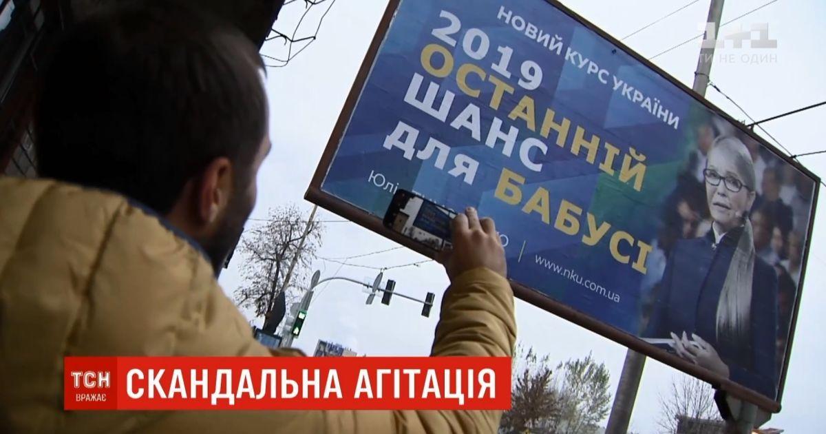 Троллинг или вирусная реклама: киевляне разошлись во мнениях о неожиданных билбордах с Тимошенко