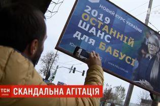 Тролінг чи вірусна реклама: кияни розійшлися в думках про несподівані білборди з Тимошенко