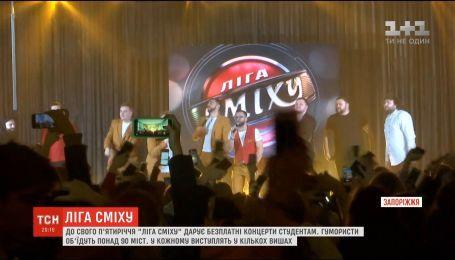 Юмористы Лиги смеха продолжают свой всеукраинский тур