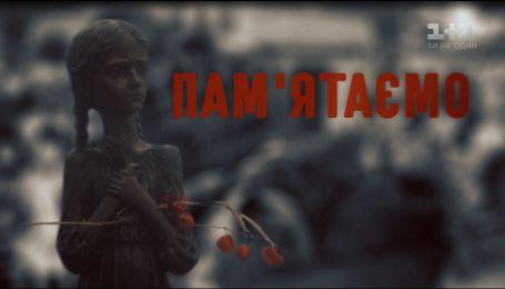 Україна вшановує пам'ять жертв Голодомору