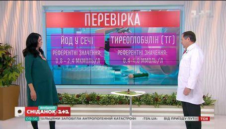 Каковы причины возникновения заболеваний щитовидной железы - эндокринолог Владимир Панькив