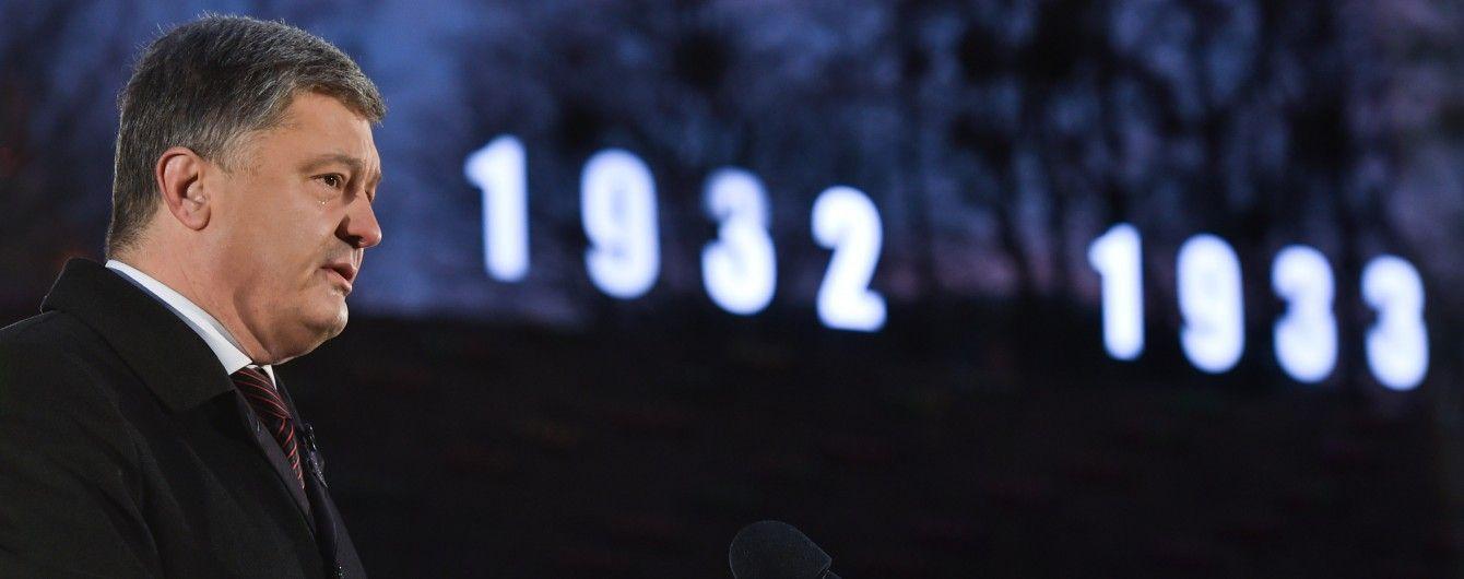 """""""Преступления нелюдей против людей"""". Порошенко обратился к украинцам в День памяти жертв Голодомора"""