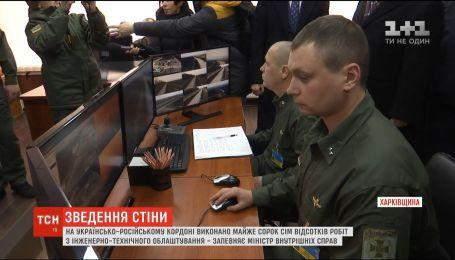 Кордон між Україною та Росією: уряд виділив 400 мільйонів гривень на продовження будівництва