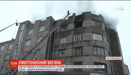 Масштабный пожар в Бердичеве: горела пятиэтажка