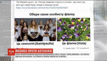 """Музика проти ботаніки. Вчені розкритикували кліп гурту KAZKA на пісню """"Плакала"""""""