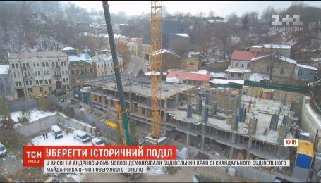 На Андреевском спуске разобрали строительный кран, где собирались строить отель