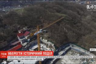 У Києві на Андріївському узвозі розібрали кран на майданчику скандального будівництва