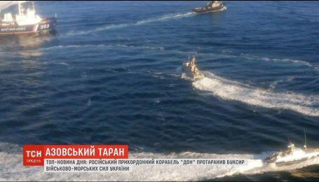 Российский пограничный корабль протаранил буксир ВМС Украины в Азовском море