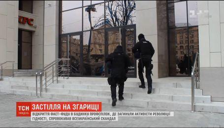 Відкриття фаст-фуду у Будинку профспілок спровокувало всеукраїнський скандал cf032058c79e1