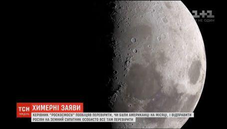 """Керівник """"Роскосмосу"""" пообіцяв перевірити, чи були американці на Місяці"""