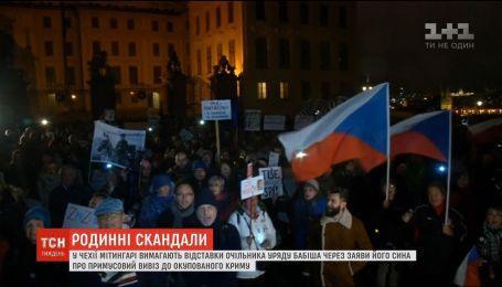 В Чехии митингующие требуют отставки премьер-министра из-за заявления его сына