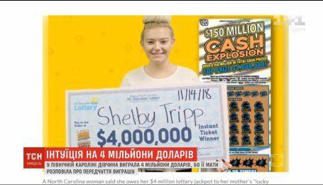 Американка выиграла в лотерею 4 миллиона долларов, потому что ее мать рассказала о предчувствии выигрыша