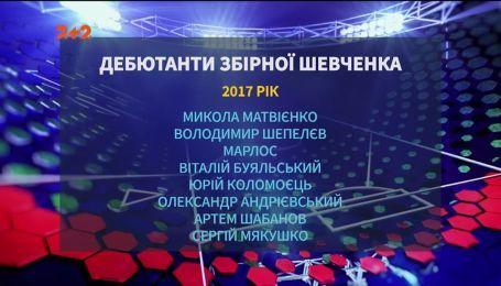 Андрій Шевченко ввів 20 дебютантів до складу збірної України