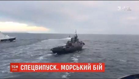 Момент тарана украинского буксира российским кораблем сняли на видео