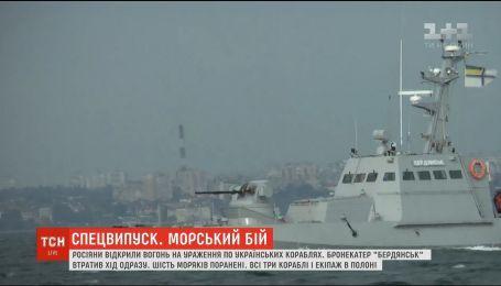 Військова ескалація в Азовському морі: з чого все почалося