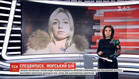 Російські ЗМІ розповсюджують фейкову інформацію про обстріл житлових кварталів Донецька