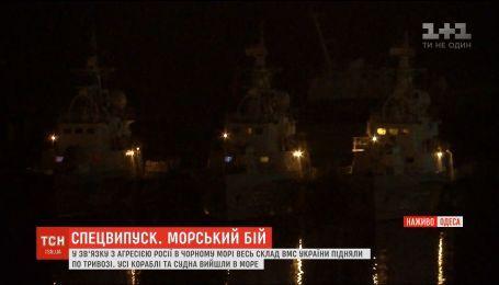 Весь склад ВМС України підняли по тривозі у зв'язку з агресією Росії