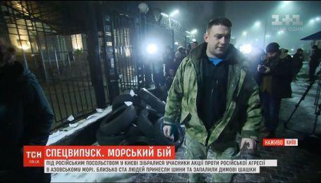 Под посольством РФ в Киеве проходит акция протеста против российской агрессии