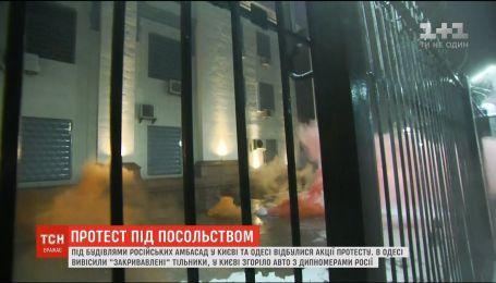 Агрессия в море. Под зданиями российских посольств в Киеве и Одессе прошли акции протеста