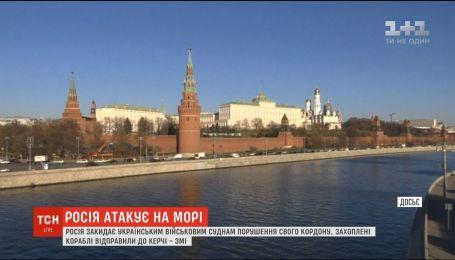 Россия обвиняет украинские военные судна в нарушении своей границы