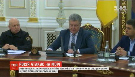 РНБО пропонує запровадити в Україні воєнний стан на 60 діб