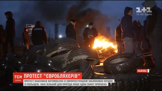 """""""Євробляхери"""" практично заблокували кордон України з Польщею"""