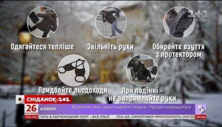 Как украинцы оберегают себя от травм во время гололеда
