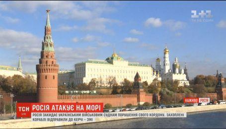 МЗС РФ прокоментувало захоплення українських суден у Азовському морі