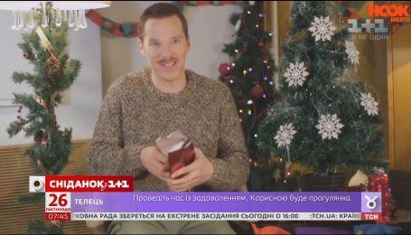 Британський актор Бенедикт Камбербетч показав, як реагувати на непотрібні подарунки