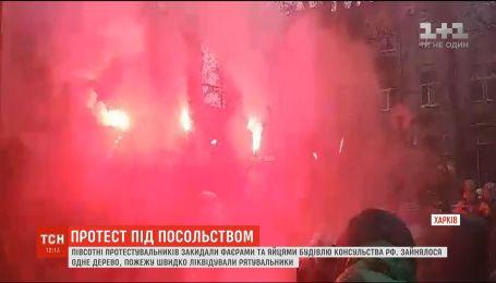 Пикетирующие забросали фаерами консульство РФ в Харькове