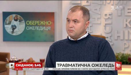 Как вести себя во время гололеда и как действовать в случае травмирования - ортопед-травматолог Сергей Боднарук