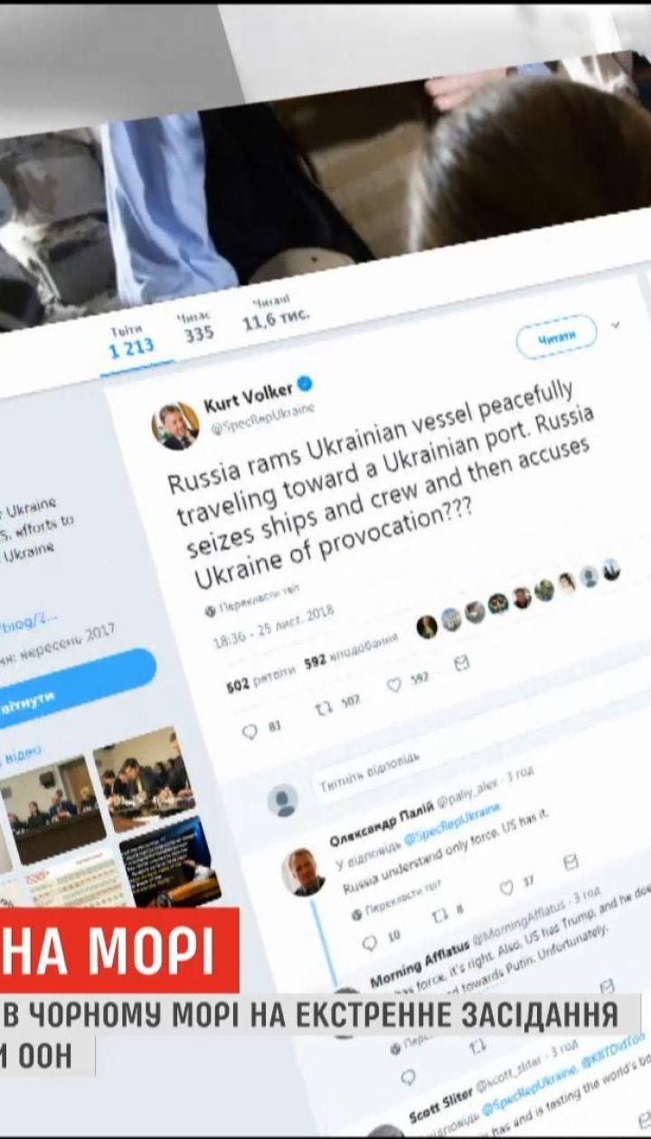 Реакция мира. Спецпредставитель США Курт Волкер прокомментировал действия России в Черном море