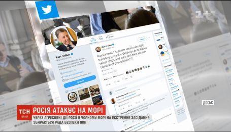 Реакція світу. Спецпредставник США Курт Волкер прокоментував дії Росії в Чорному морі