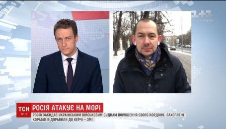 """Лавров назвал события в Керченском проливе """"провокацией"""" против РФ"""