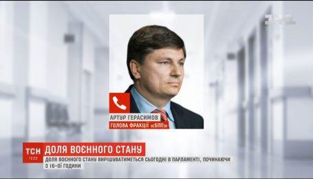 БПП буде підтримувати рішення РНБО та президента про введення воєнного стану - Герасимов