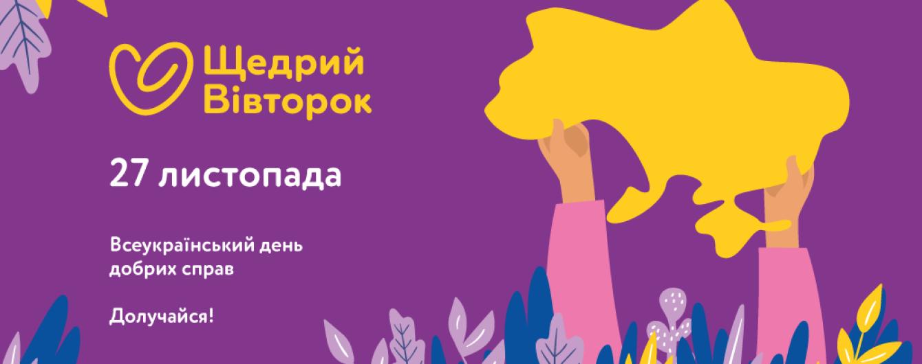 Допомагати – це бути людиною: Щедрий Вівторок вперше в Україні
