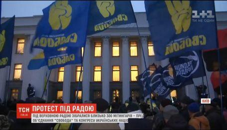 Митингующие под ВР требуют расторжения любых отношений с Россией